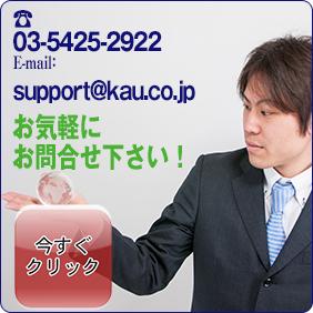 共同フレイターズへのお問い合せは電話03-5418-6371・mail:support@kau.co.jpまで